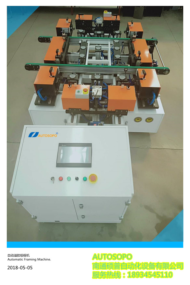 自动溢胶水组框机